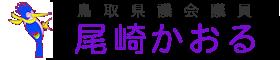 尾崎かおる 鳥取県議会議員 公式サイト